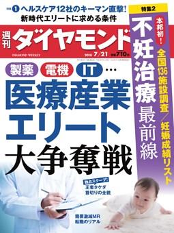 週刊ダイヤモンド 2018年7月21日号