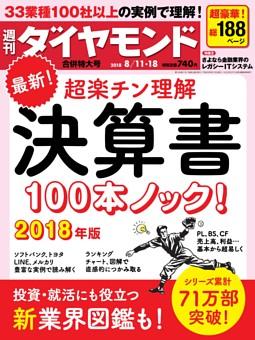 週刊ダイヤモンド 2018年8月11・18日合併号