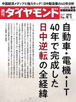 週刊ダイヤモンド 2018年9月1日号