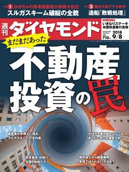 週刊ダイヤモンド 2018年9月8日号