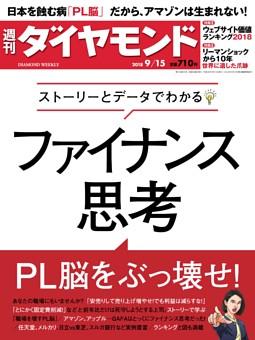 週刊ダイヤモンド 2018年9月15日号