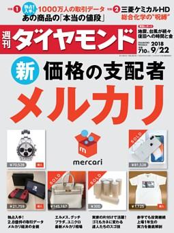 週刊ダイヤモンド 2018年9月22日号