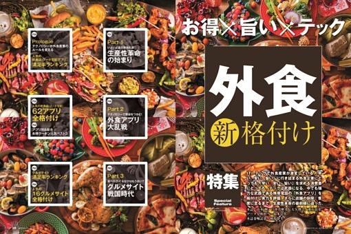 【特集】お得×旨い×テック 外食(新)格付け