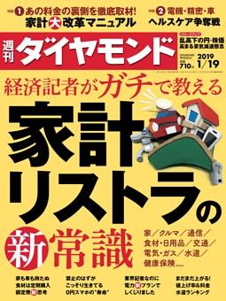 週刊ダイヤモンド 2019年1月19日号