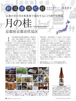 新日本酒紀行 月の桂
