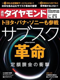 週刊ダイヤモンド 2019年2月2日号