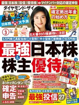 ダイヤモンドZAi 2017年3月号