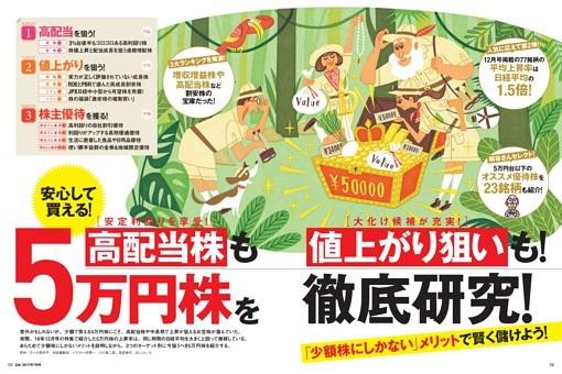 【特集】 上がる5万円株を大研究!