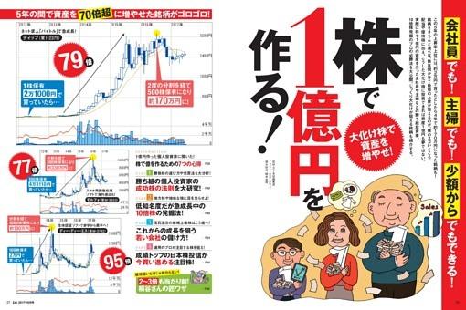 【特集】 株で1億円を作る!