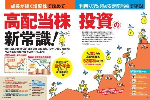 【特集】 高配当株投資の新常識!