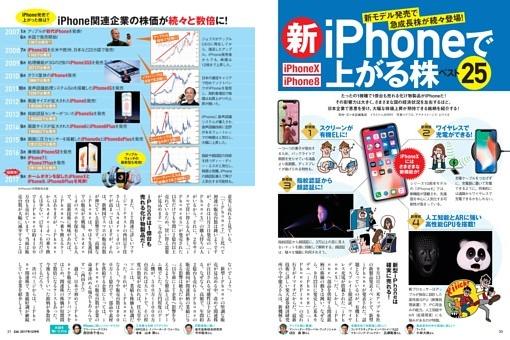 新iPhoneで上がる株 25