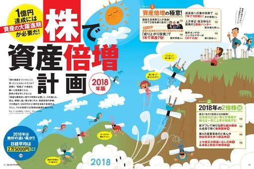 【特集】 株で資産倍増計画 2018年版