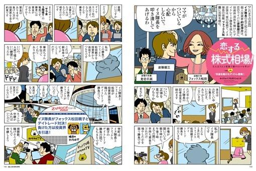 株入門マンガ  恋する株式相場!