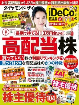 ダイヤモンドZAi 2018年9月号