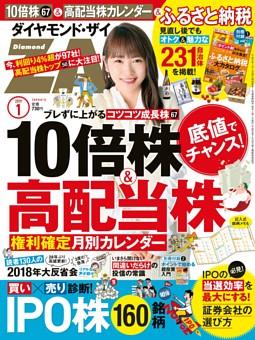 ダイヤモンドZAi 2019年1月号