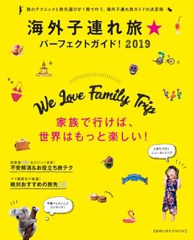 海外子連れ旅 パーフェクトガイド!2019