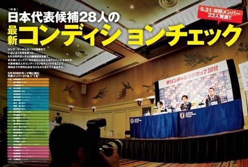 [特集]5.31 W杯メンバー23人発表!!日本代表候補28人の最新コンディションチェック