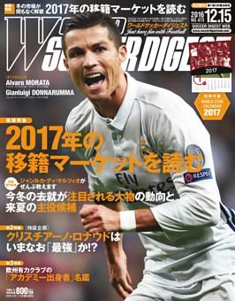 ワールドサッカーダイジェスト 2016年12月15日号