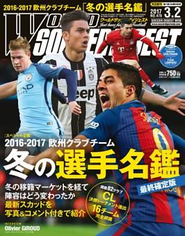 ワールドサッカーダイジェスト 2017年3月2日号