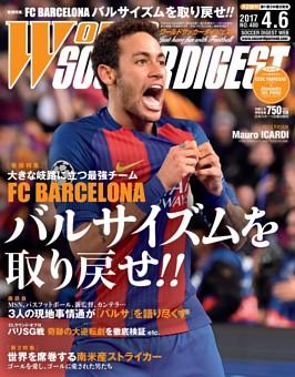ワールドサッカーダイジェスト 2017年4月6日号
