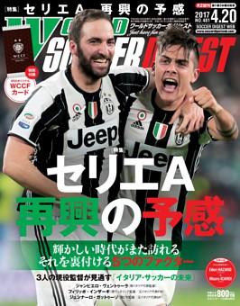 ワールドサッカーダイジェスト 2017年4月20日号