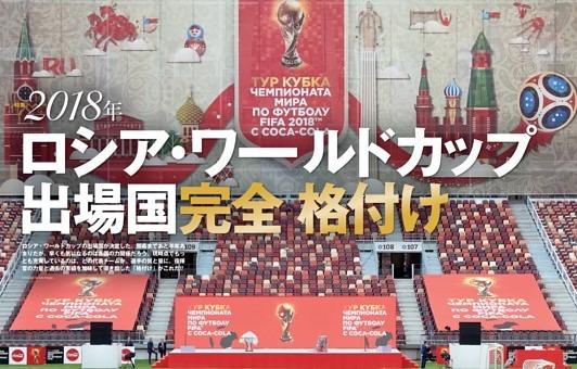 [特集]2018年ロシア・ワールドカップ出場国完全格付け