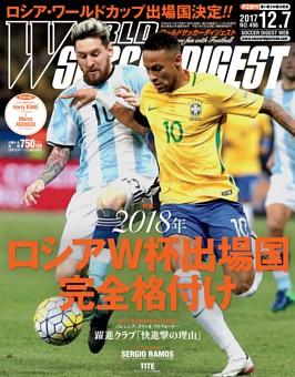 ワールドサッカーダイジェスト 2017年12月7日号