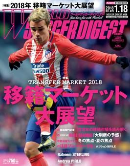 ワールドサッカーダイジェスト 2018年1月18日号