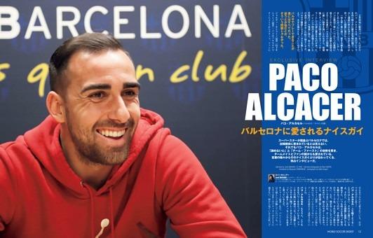 INTERVIEW  PACO ALCACERパコ・アルカセル(バルセロナ/スペイン代表)「バルセロナに愛されるナイスガイ」