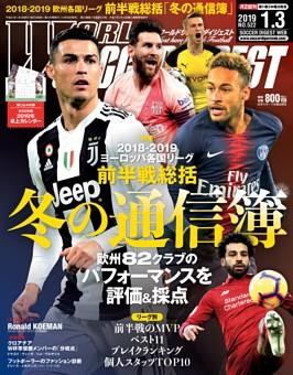 ワールドサッカーダイジェスト 2019年1月3日号