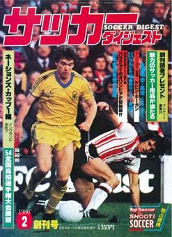 サッカーダイジェスト_1979年 【創刊号】