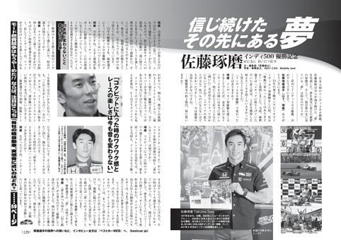 「インディ500 優勝記念」佐藤琢磨インタビュー