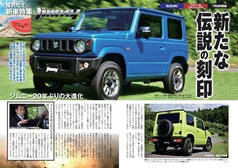 採れたて新車特集SUZUKIジムニー SUBARU フォレスター VW ポロGTI