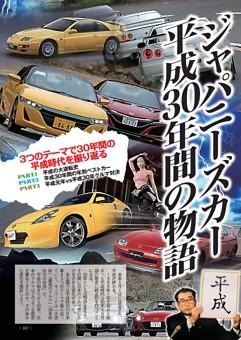 ジャパニーズカー平成30年間の物語〜3つのテーマで30年間の平成時代を振り返る〜