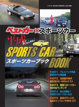 【とじこみ付録】ベストカー×スポーツカー 平成 SPORTS CAR BOOK