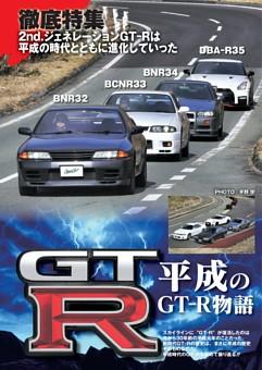 徹底特集 2nd.ジェネレーション平成のGT-R物語