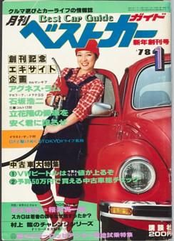 ベストカー_1978年 【創刊号】