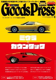 GoodsPress 2016年6月号