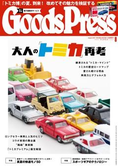 GoodsPress 2016年8月号