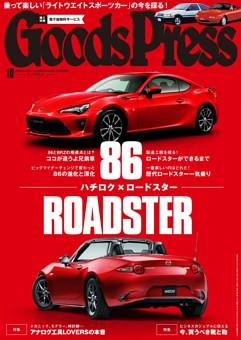 GoodsPress 2016年10月号