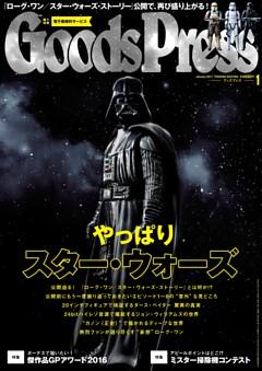 GoodsPress 2017年1月号