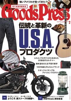 GoodsPress 2017年2月号