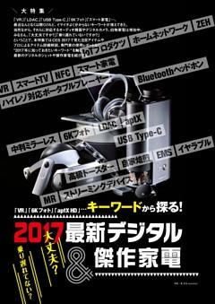 【特集1】最新デジタル&傑作家電
