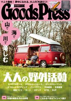GoodsPress 2017年5月号