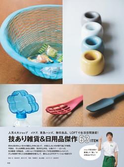 【特集4】技アリ雑貨&日用品傑作63ITEM