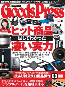 GoodsPress 2017年10月号