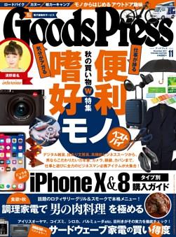 GoodsPress 2017年11月号