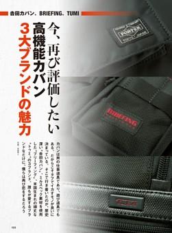 【特集3】高機能カバン3大ブランドの魅力