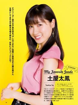 My Favorite Goods 土屋太鳳