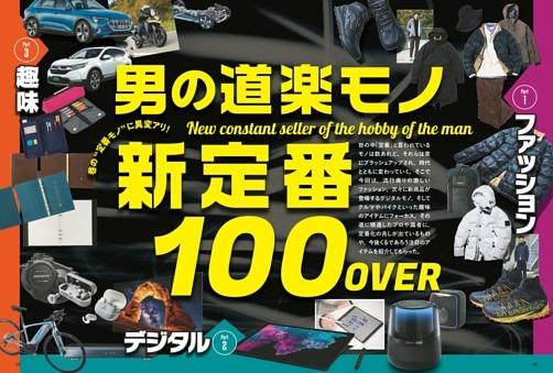 【特集1】男の道楽モノ 新定番100OVER